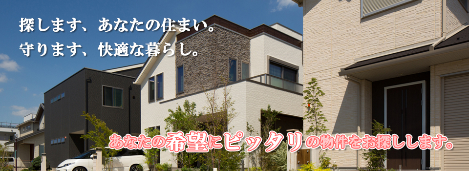 和泉市・岸和田・堺市の不動産・住宅ローンのことならYSホームにお任せください