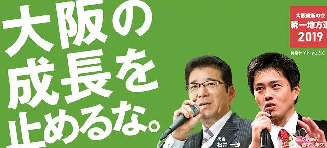 大阪ダブル選挙、大阪維新圧勝! | 株式会社YSホーム